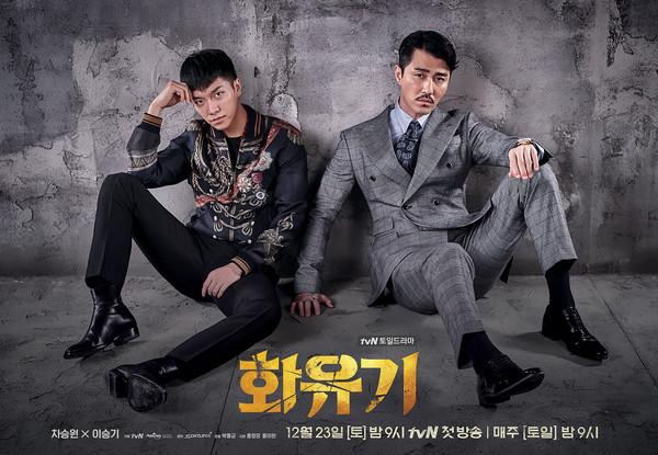 ▲韓劇《花遊記(和遊記)》海報。(圖/翻攝自tvN官網)