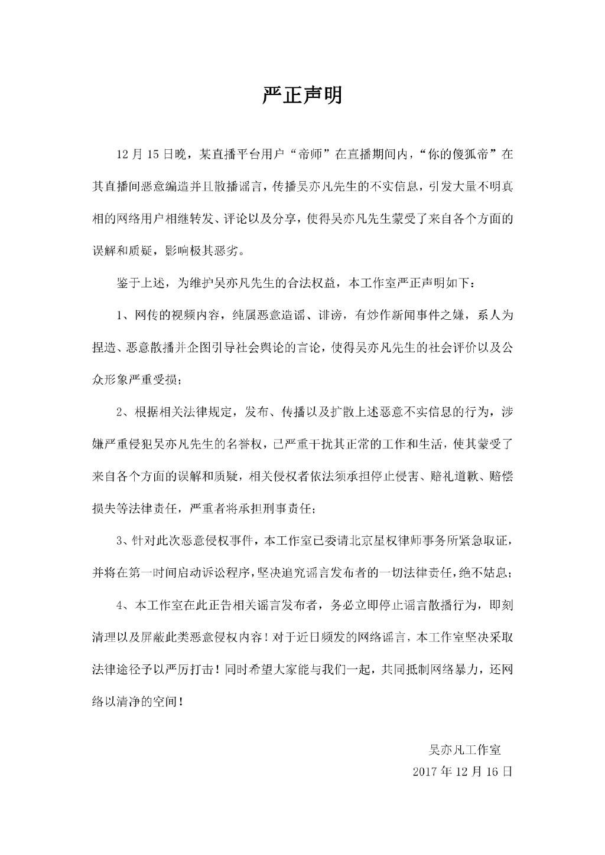 ▲吳亦凡工作室聲明。(圖/翻攝自吳亦凡工作室微博)