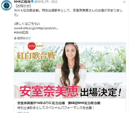 ▲▼安室奈美惠確定跨年夜出場紅白。(圖/翻攝自NHK官方推特)