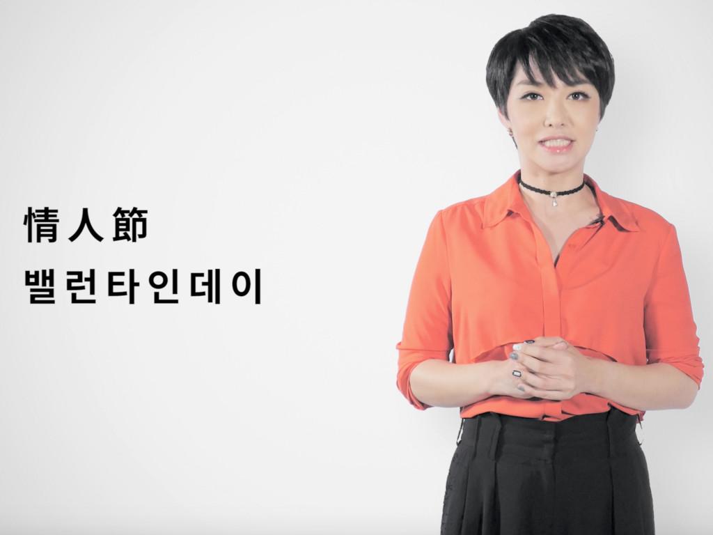 ▲鲁水晶教你讲韩文。(图/翻摄鲁水晶教学影片)