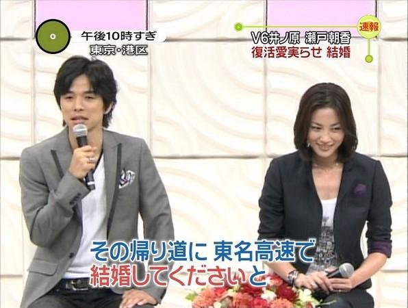 ▲V6成員井之原快彥於2007年和女演員瀨戶朝香結婚;2016年則是長野博與女演員白石美帆步入禮堂。(圖/翻攝自網路)