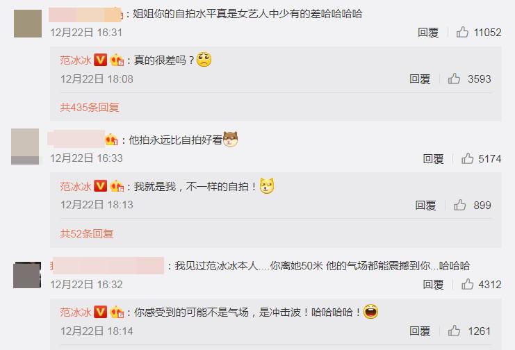 ▲范冰冰常用微博和網友互動。(圖/翻攝自范冰冰微博)