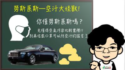空汙拉警報!塞車陣中排氣更毒 關窗戶、戴口罩無效