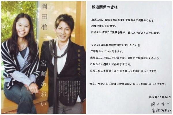 ▲岡田准一和宮崎葵親自證實兩人已經結婚。(圖/翻攝自推特)