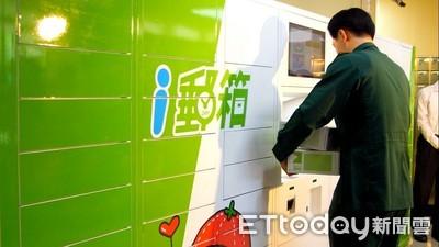 「i郵箱」布點北捷新增10大站點