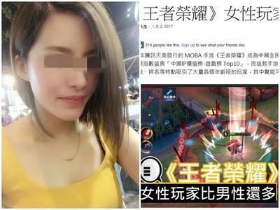 嬌妻嗆《王者榮耀》破遊戲,幫老公「賣裝砍檔」後…轉眼已成前妻