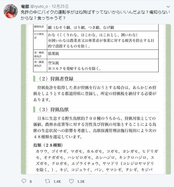 ▲▼天外飛來晚餐!日國鳥自撞行人胸口GG 狂大叔樂加菜(圖/翻攝自Twitter)