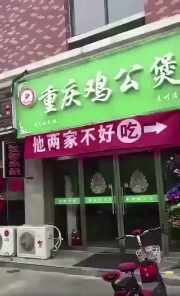 ▲▼「他家不好吃→」X3!超狂中餐館布條互相傷害(圖/翻攝自Twitter)