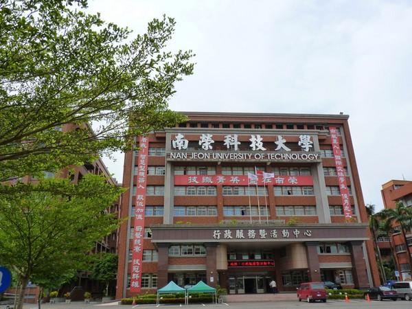 ▲南榮科技大學。(圖/翻攝南榮科大官網)