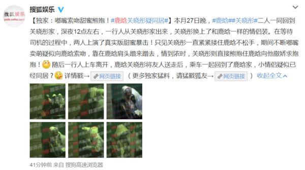 ▲▼鹿晗爆「同居關曉彤」閃照曝光!(圖/翻攝自《搜狐娛樂》微博)