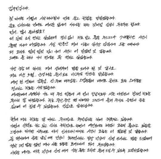 金宇彬親筆信。(圖/翻攝自韓網)