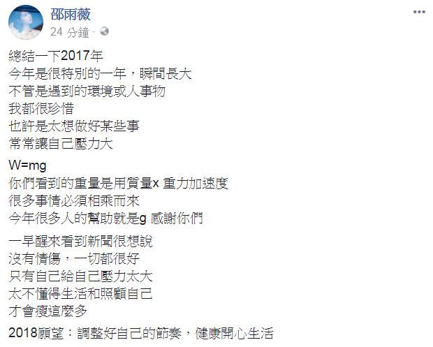 ▲邵雨薇臉書全文。(圖/翻攝自邵雨薇臉書)