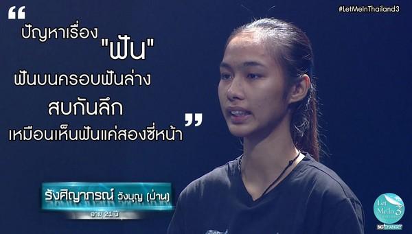 ▲▼泰國21歲龐琅整形,讓男同學都後悔了。(圖/翻攝自《Let Me In Thailand》推特)