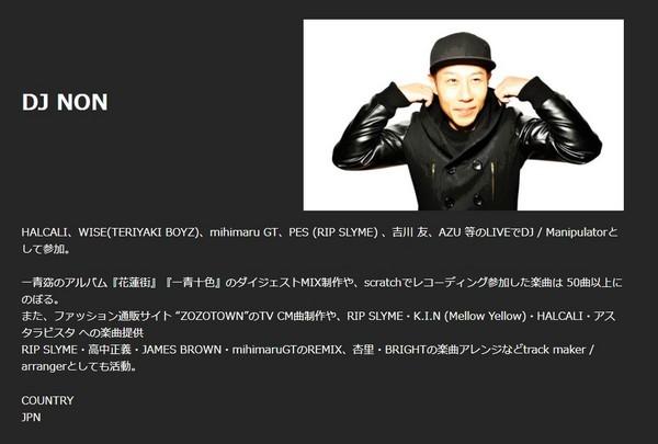 ▲網友肉搜DJ NON,發現男方為許多知名歌手、樂團創作音樂。(圖/翻攝自蒼井空推特)