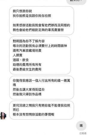 穆男在網路上對網友宣稱攝影活動單純,卻遭網友質疑是騙砲。(翻攝Dcard)