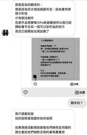女網友稱穆男在網路上留下參與性愛趴的入選通知,一人收費3,500元。
