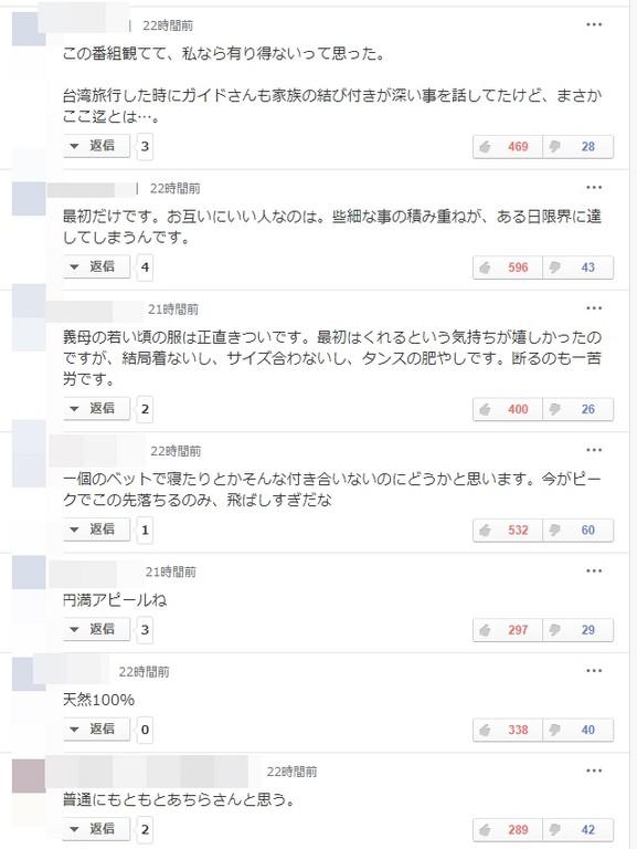 ▲▼日本網友看到福原愛分享婆媳互動,有祝福也有擔憂。(圖/翻攝自Yahoo討論串)