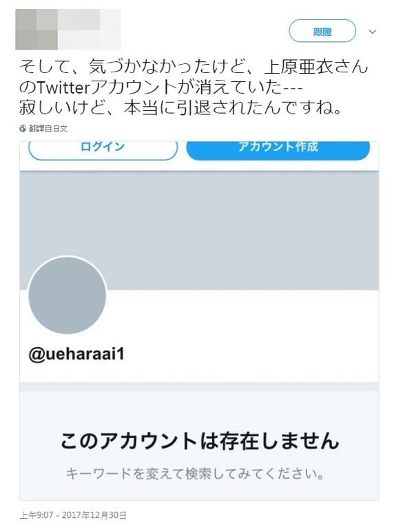 ▲▼AV女優上原亞衣刪除推特徹底消失網路。(圖/翻攝自日網,推特)