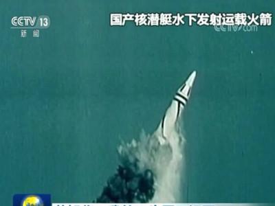 中國第一代核潛艇研發影像首曝光