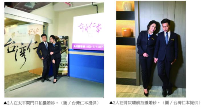 五星級太平間 禮儀師新人拍出幸福婚紗 。(圖/翻攝自台灣仁本)