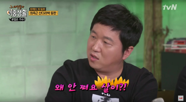 ▲▼Dara體重只有39kg:對我來說是壓力!(圖/翻攝自tvN Youtube)