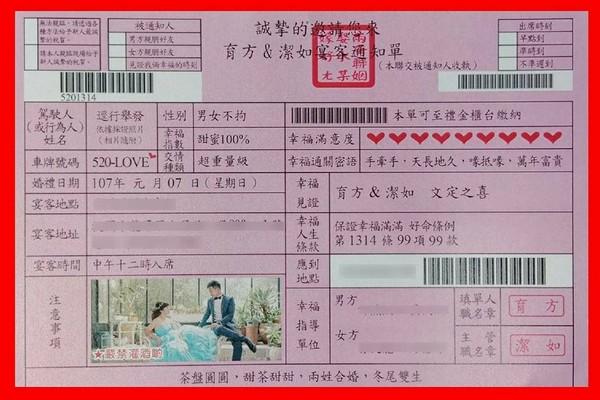 ▲桃園大園警察情侶特製「罰單喜帖」。(圖/翻攝自桃園市政府警察局臉書)