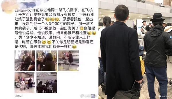 ▲▼張翰機場被海關攔下。(圖/翻攝自《新浪娛樂》微博)