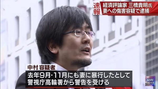 ▲▼財金名嘴三橋貴明涉嫌家暴被逮捕。(圖/翻攝自ANN YouTube)