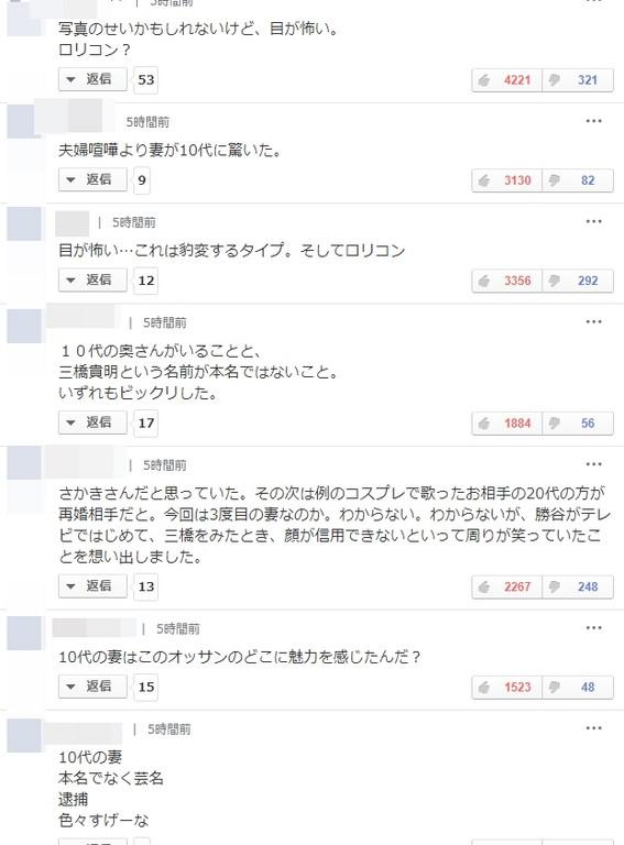 ▲▼網友震驚三橋貴明老婆才10幾歲。(圖/翻攝自Yahoo討論串)
