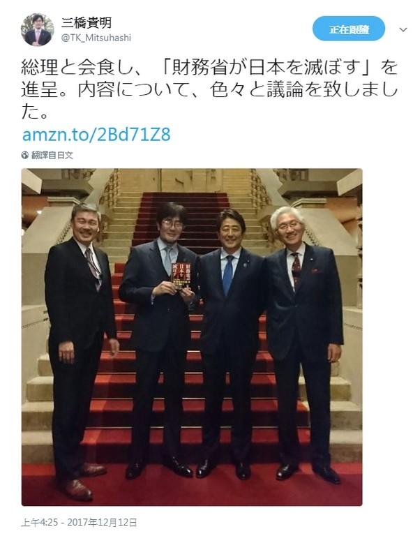 ▲▼三橋貴明曬出和首相安倍晉三的合照。(圖/翻攝自三橋貴明推特)