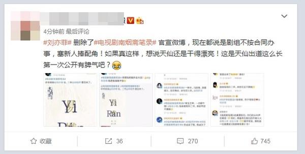 ▲劉亦菲被發現刪除官宣發文。(圖/翻攝自微博)