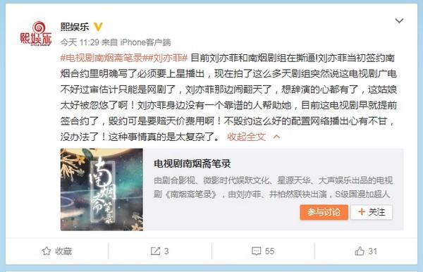 ▲▼劉亦菲接拍新戲和劇組不合。(圖/翻攝自《熙娛樂》微博)