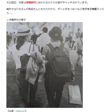 ▲森田剛和宮澤理惠被爆220結婚。(圖/翻攝自日網)