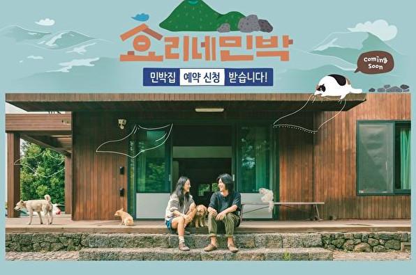 ▲《李孝利民宿》第二季將推出。(圖/翻攝自JTBC)