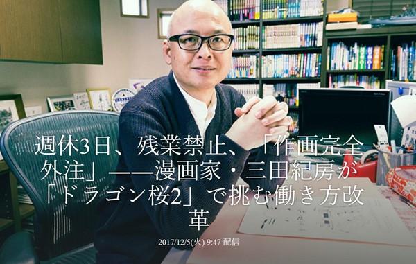 《龍櫻》作者三田紀房接受日本雅虎採訪時聲稱一切待遇良好