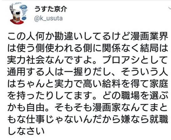 漫畫家臼田京介推文惹來眾怒,事後旋即刪除