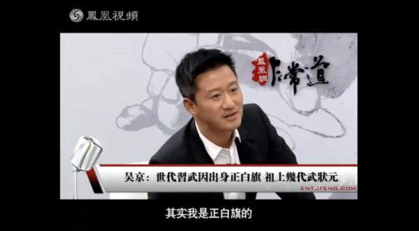 ▲吳京是正白旗。(圖/翻攝自YouTube)