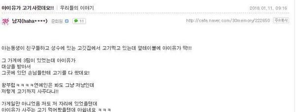 ▲網友表示IU請整間烤肉店的客人吃飯。(圖/翻攝自IDOL ISSUE臉書)
