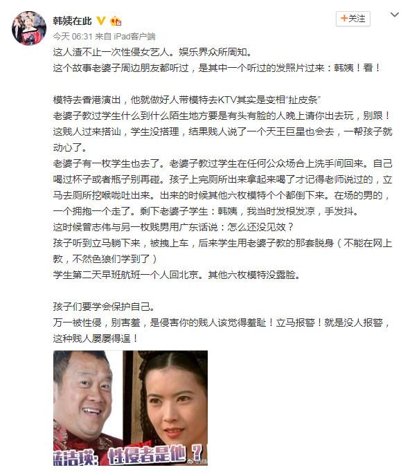 韓穎華指稱曾志偉不只一次性侵女藝人。(圖/翻攝自韓穎華微博)