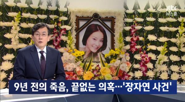 ▲張紫妍事件近日重啟調查。(圖/翻攝自JTBC News YOUTUBE)