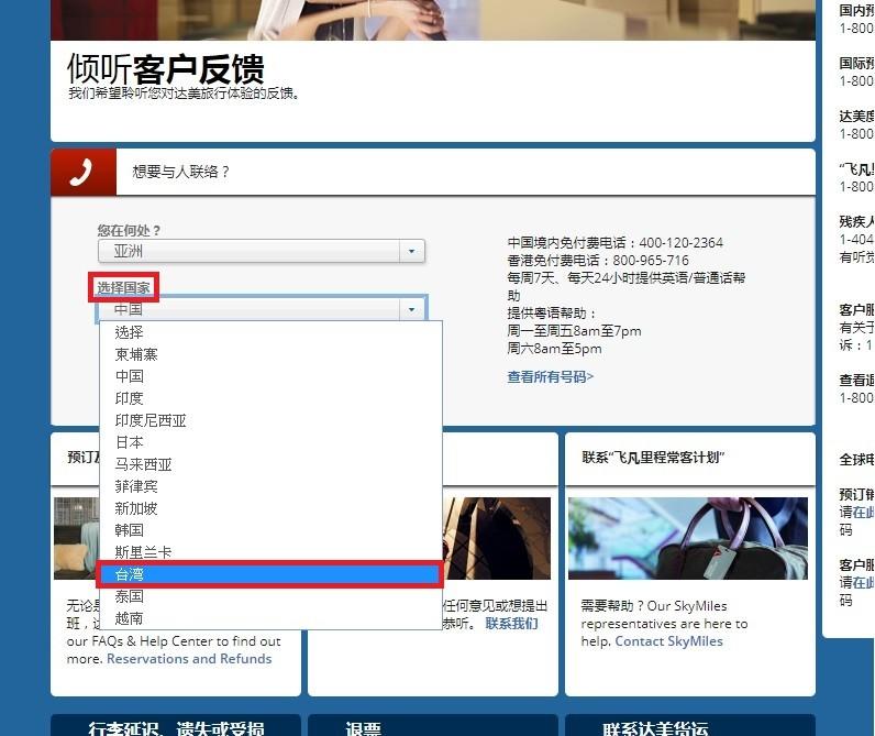 ▲▼大陸網友舉報,在ZARA、達美航空和美敦力的網站上,也把台灣列為國家。(圖/翻攝自達美航空中國網站)