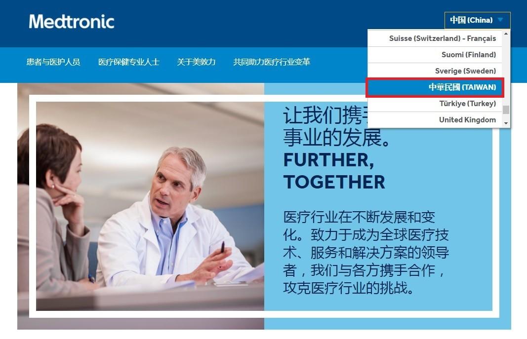 ▲▼大陸網友舉報,在ZARA、達美航空和美敦力的網站上,也把台灣列為國家。(圖/翻攝自美敦力中國網站)