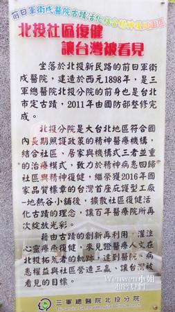 ▲台北北投前日軍衛戍醫院北投分院可以泡足湯。(圖/Wenwen小姐和寶貝們提供)