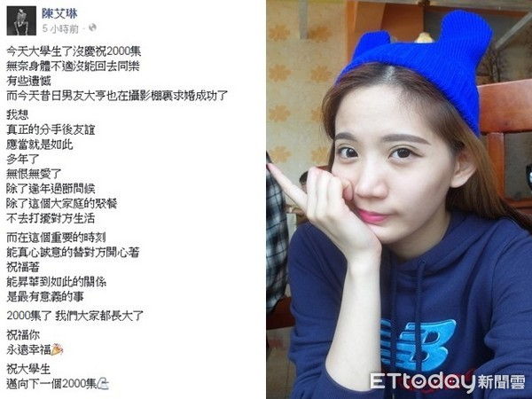 ▲▼大亨生日「前女友」陳艾琳也來了(圖/翻攝自陳艾琳臉書)