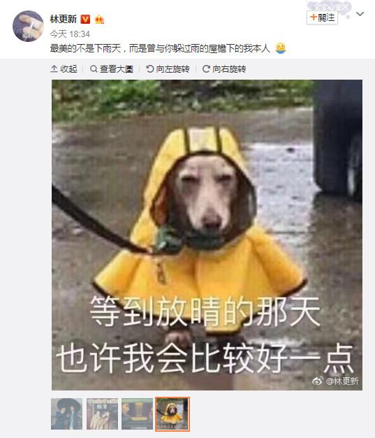 ▲▼林庚新為趙又廷撐傘!。(圖/翻攝自林更新微博)