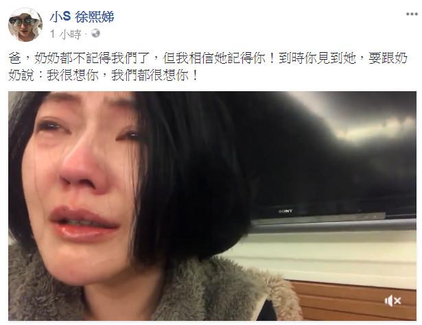▲▼小S:奶奶都不記得我們了 爆哭喊話天上的爸爸。(圖/翻攝自小S臉書)