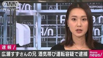 ▲▼廣瀨鈴哥哥大石晃也酒駕被逮。(圖/翻攝自日網《ANN》)