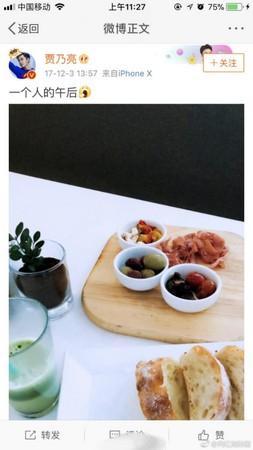▲▼賈乃亮被網友發現,李小璐到黃雅莉家吃飯,當天卻是「一個人的午後」。(圖/翻攝自「網紅揭秘菌」微博)