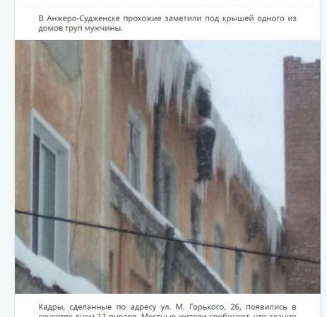 ▲▼俄男懸掛屋簷,遺體凍成巨大冰柱。(圖/翻攝自vse42)