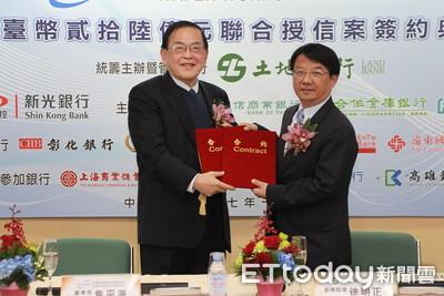 土銀協13銀行 合晶科技26億元聯貸案簽約完成